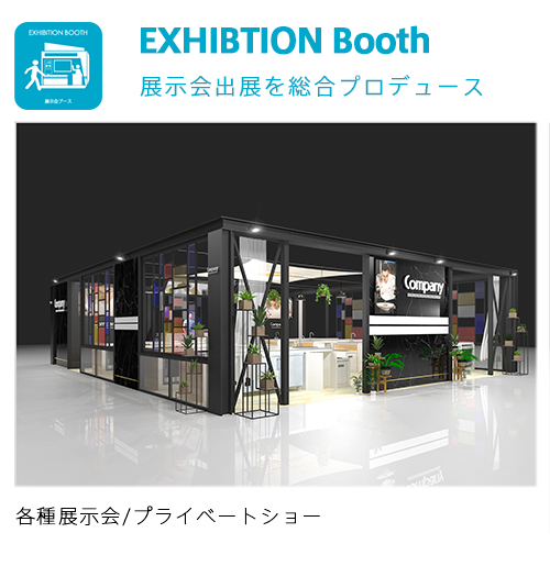 exhibitionbooth
