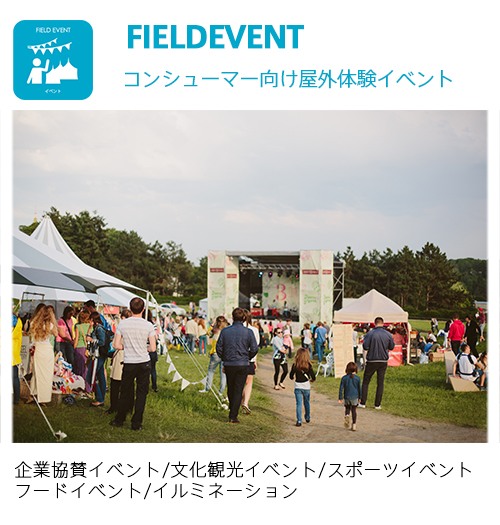 fieldevent