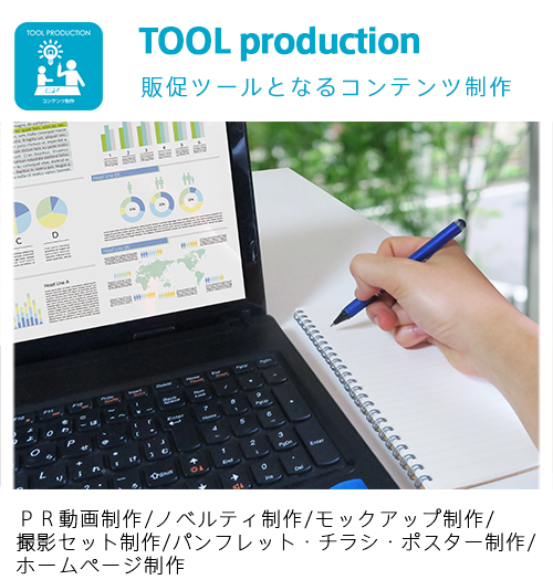 toolproduction